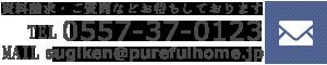 0557-37-0123